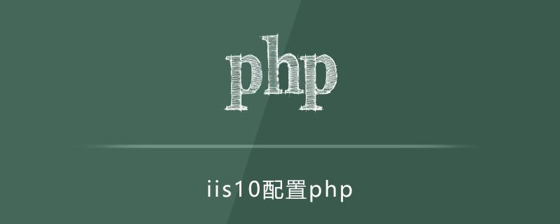 iis10支持php吗