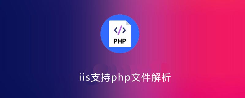 iis可以解析php吗