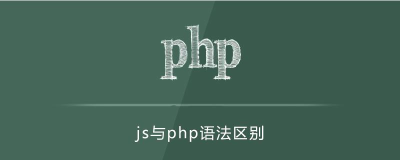 js与php语法相同吗