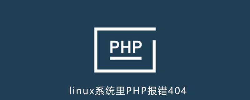 linux系統里PHP報錯404