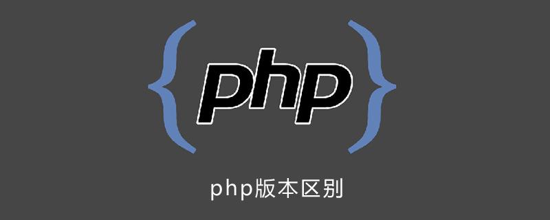 php版本之間的區別