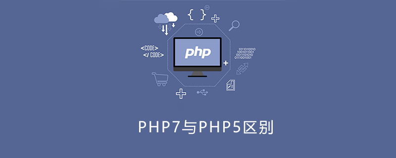 php7與php5的區別面試