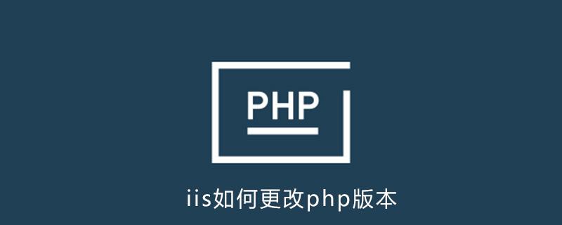 iis如何更改php版本