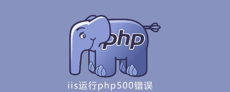 iis运行php500错误