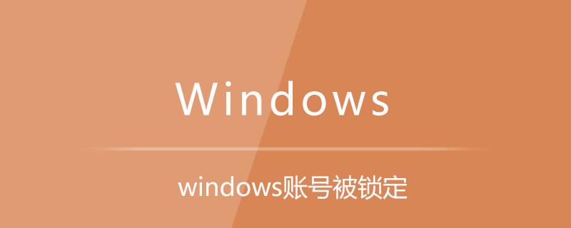 windows账号被锁定