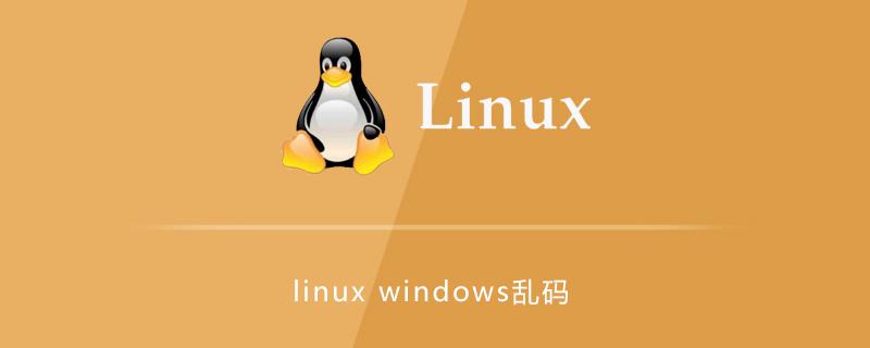 linux与windows文件显示乱码