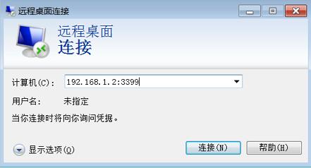 修改Windows服务器默认3389远程端口(服务器安全防护)