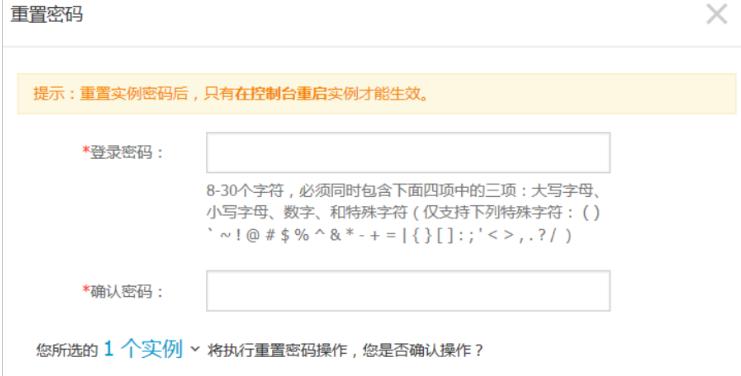 阿里云ECS服务器重置实例登录密码