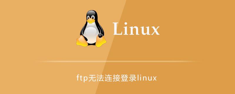 ftp无法连接登录linux的解决方法