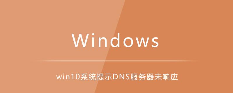 win10系統提示DNS服務器未響應