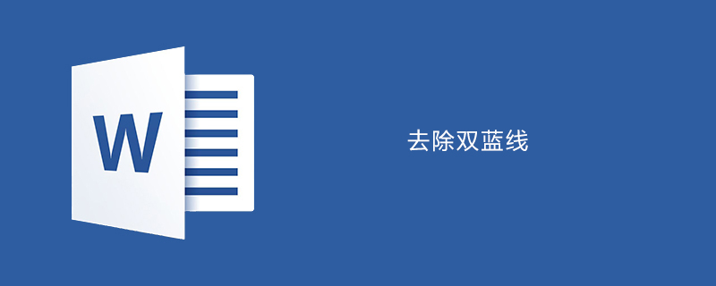 word中如何去除字体下方双蓝线