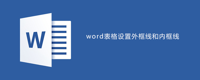 word表格如何设置外框线和内框线