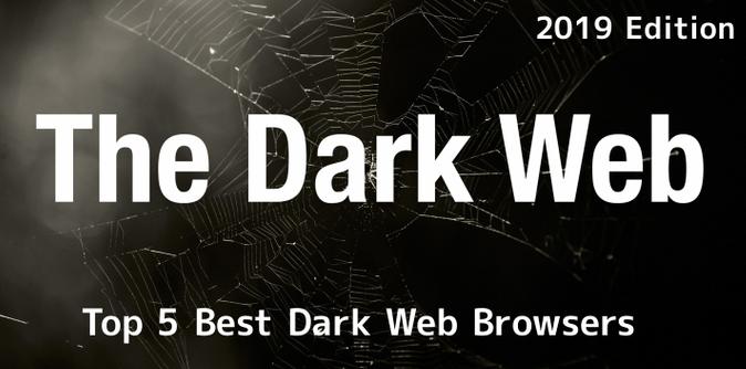 五款隐私保护性超好的浏览器