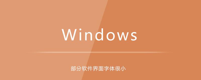win10系统部分软件界面字体很小