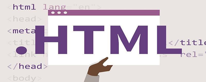 html块级、行级元素介绍