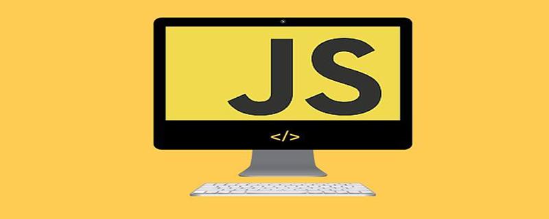 详解js中函数的相关定义与用法