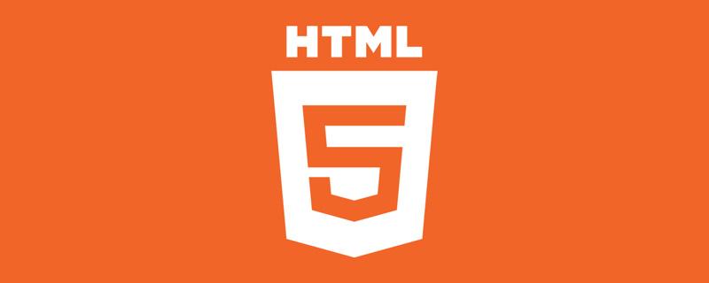 关于html5中自定义属性的介绍