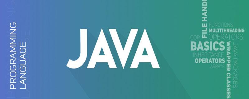 2020全新Java面试题——基础部分(二)