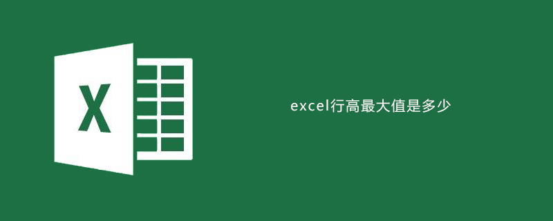 excel行高的最大值是多少