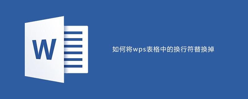 如何將wps表格中的換行符替換掉
