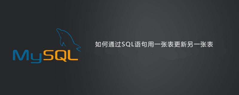 如何通过SQL语句用一张表更新另一张表