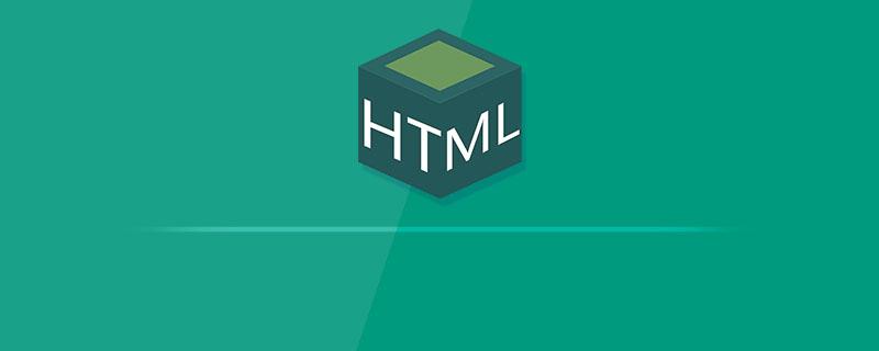 HTML元素语法介绍