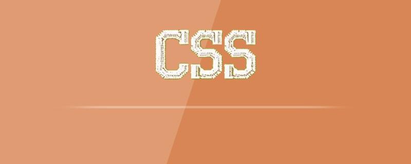纯css代码实现简单下拉菜单效果