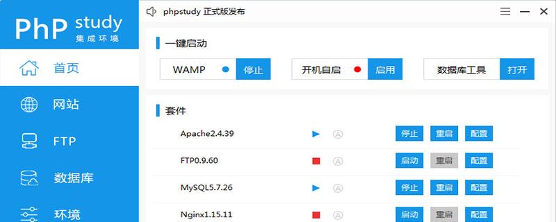 phpstudy v8 使用快速入门教程