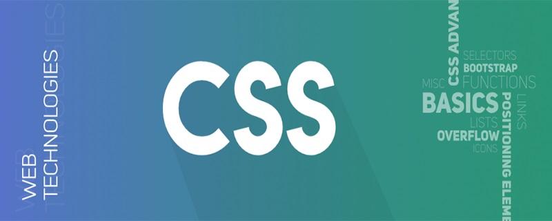 CSS实现分页条