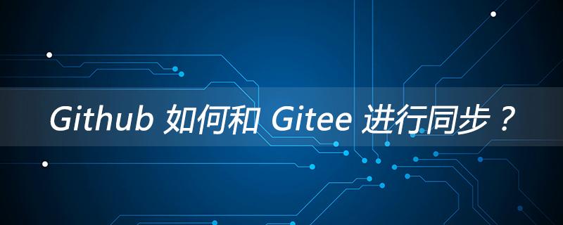 Github 如何和 Gitee 进行同步?