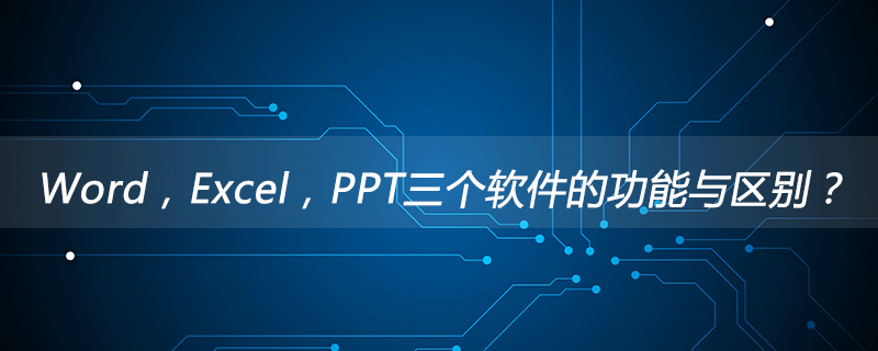 Word,Excel,PPT三个软件的功能与区别?