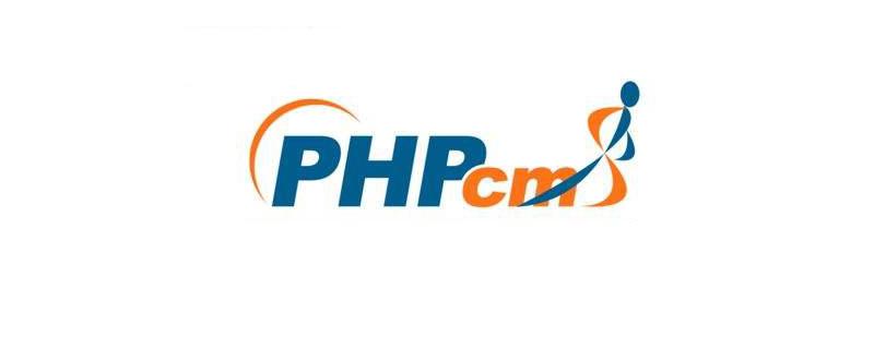 PHPCMS如何去除版权?