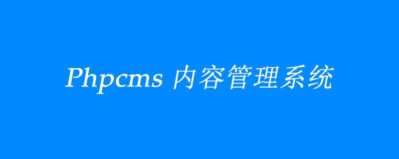 PHPCMS站群是什么?