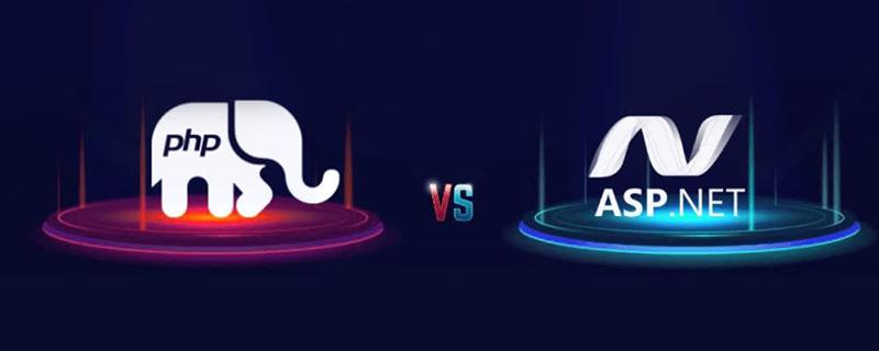 ASP.NET 和 PHP :Web开发应选择哪一个?