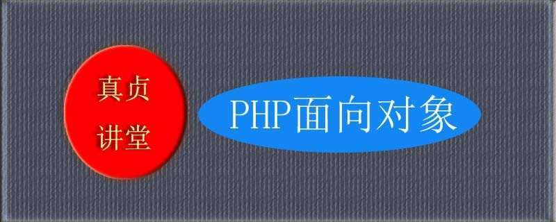php面向对象简单概括