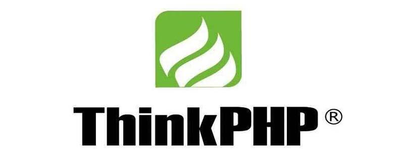 thinkphp模型定义