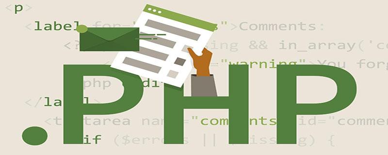 PHP生命周期