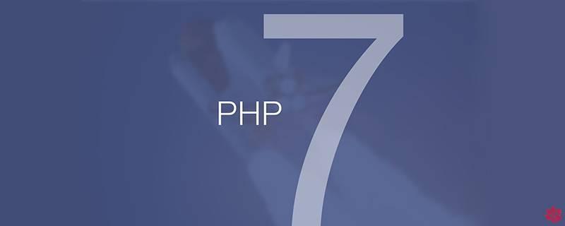 php7新特性之php7带来的新东西