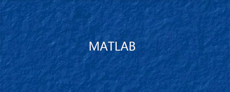 matlab中未定义函数或变量怎么解决