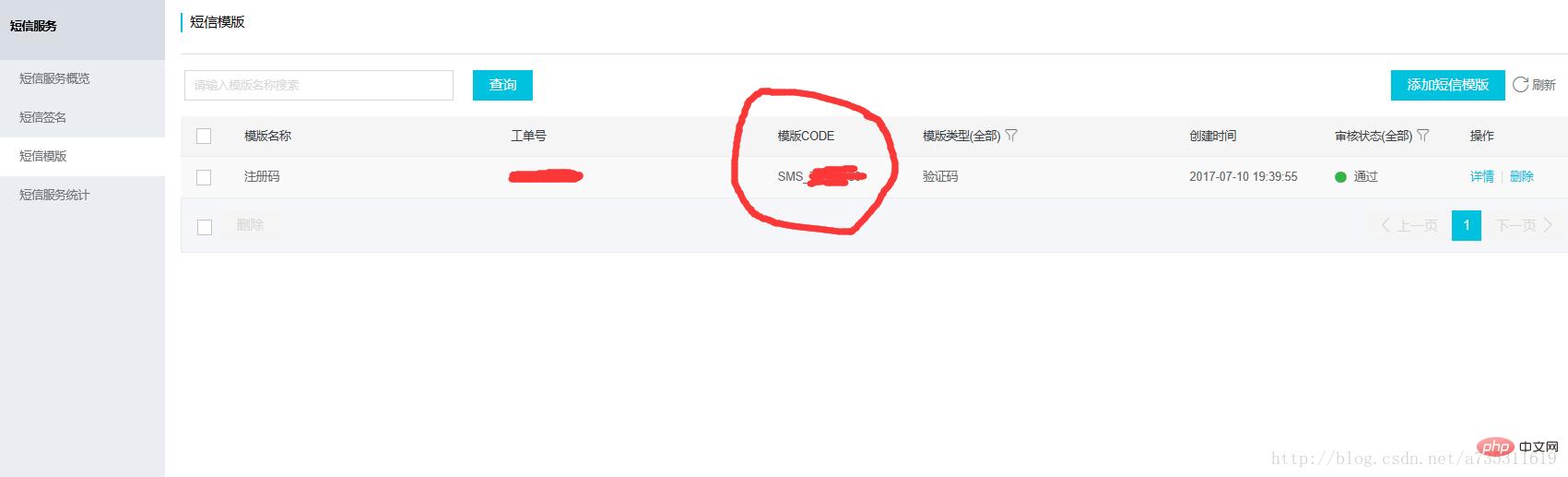 阿里云PHP SMS短信服务验证码发送方法详解