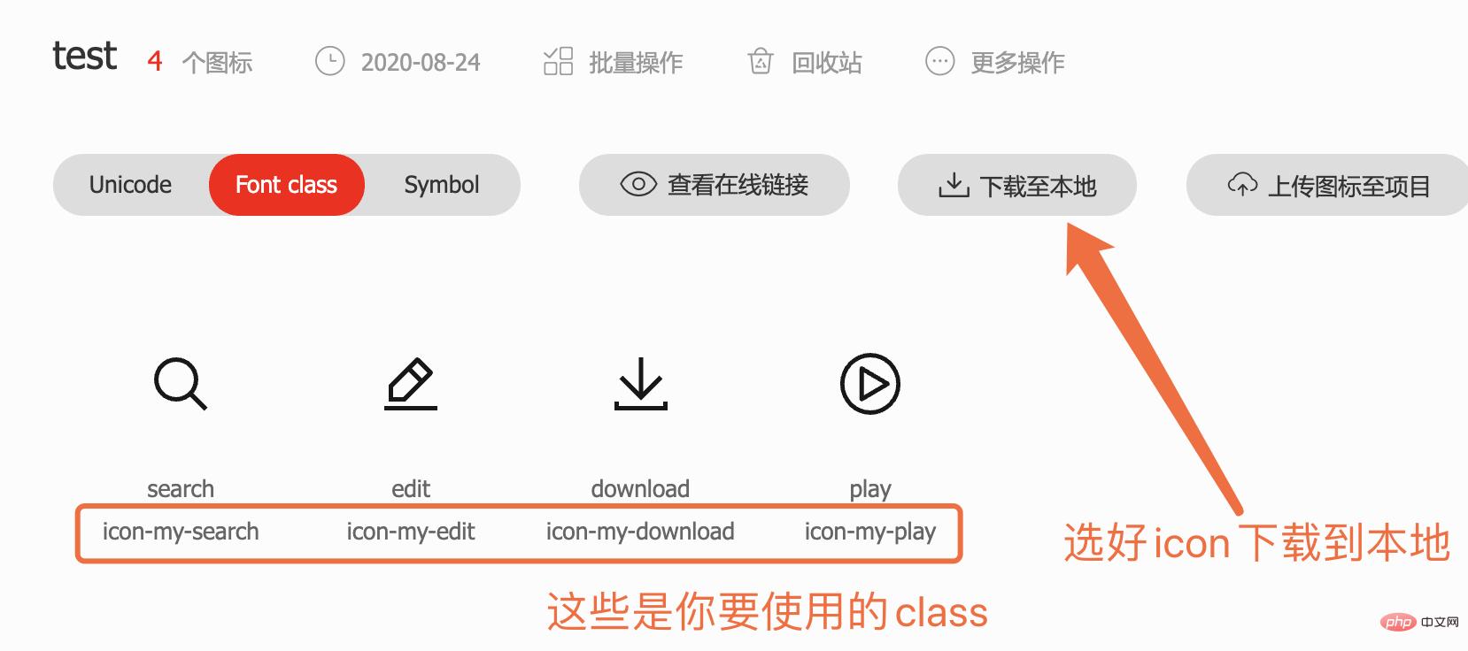 下载icon