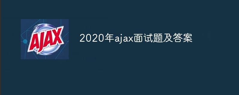 2020年ajax面试题及答案(最新)