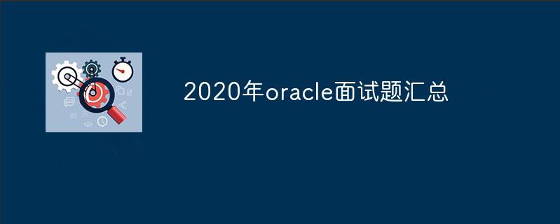 2020年oracle面试题汇总(最新)