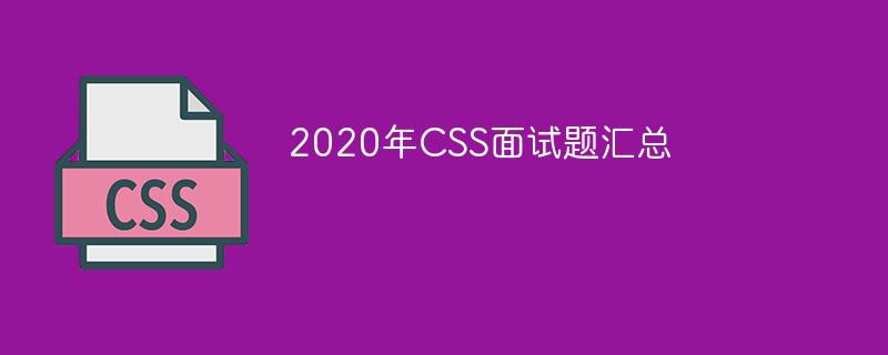 2020年CSS面试题汇总(最新)