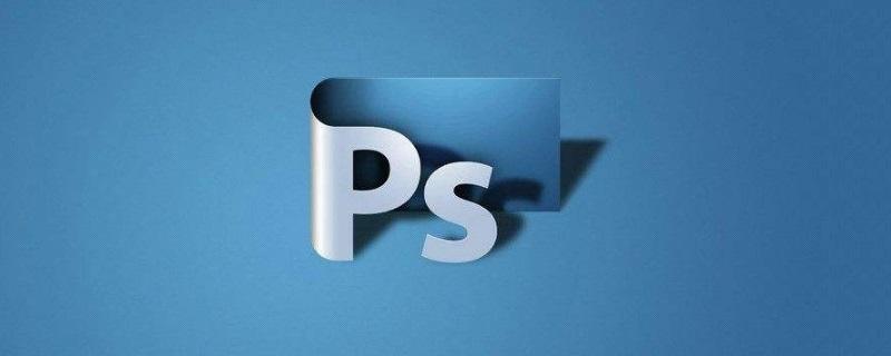 photoshop专用的图像文件格式是什么