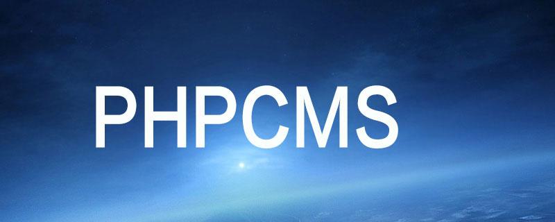 推荐PHPCMS宝典
