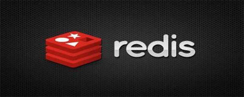 Redis配置文件redis.conf超详细的解析