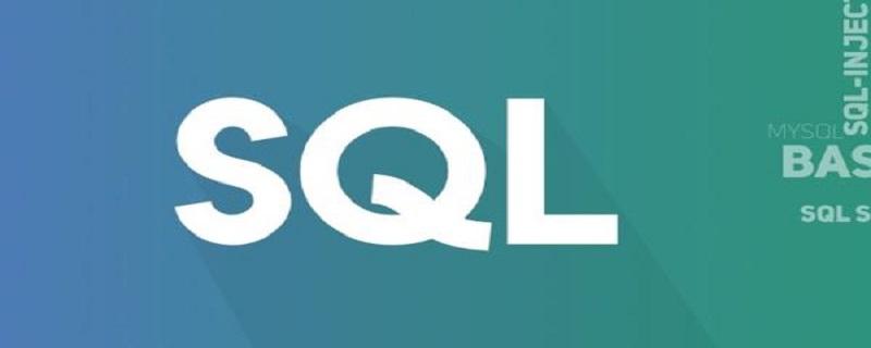 sql删除语句有哪些