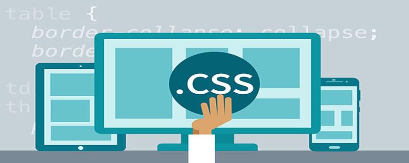 一分钟了解CSS的主要功能