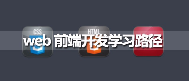 web前端学习路线:WEB前端开发快速入门
